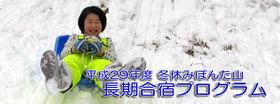 17huyuyasumi01.jpg