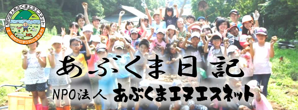 abukuma_diary.jpg