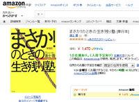 まさかのアマゾン.jpg